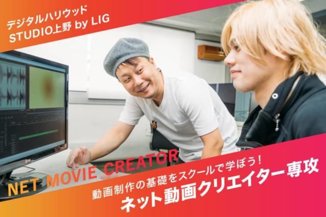 デジタルハリウッド STUDIO by LIG ネット動画クリエイター専攻