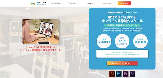 MOOV SCHOOL|映像制作・動画編集オンラインスクール
