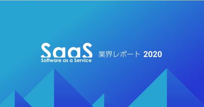 国内SaaS市場、2024年1兆1,200億円規模へ【SaaS業界レポート2020】