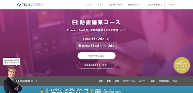 Tech Academy(テックアカデミー) 動画編集コース