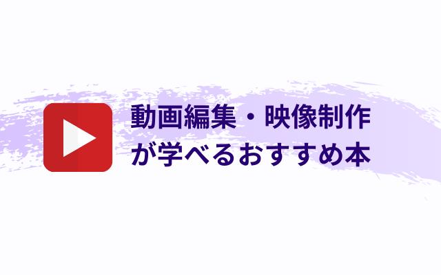 【厳選9選】動画編集・映像制作が学べるおすすめ本を9選紹介