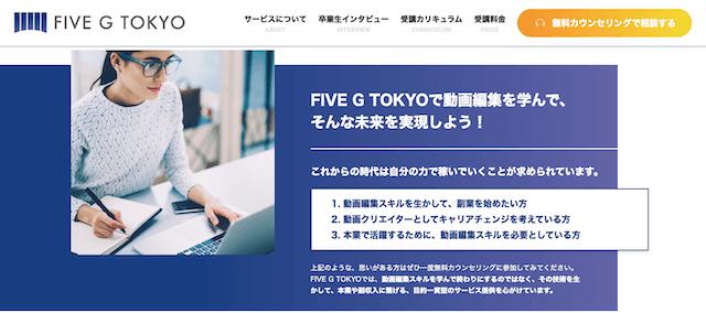 動画編集スクール「FIVE G TOKYO」の特長