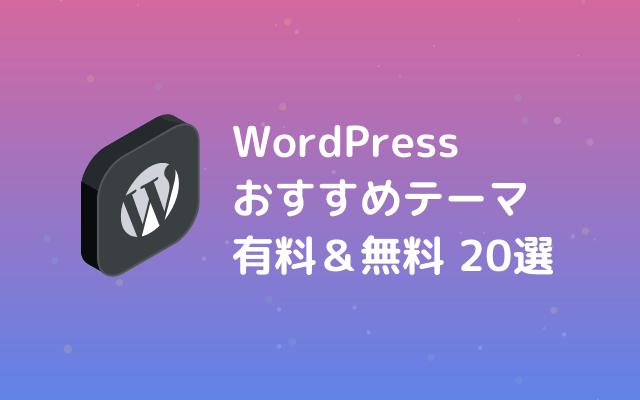 【超人気】WordPressのおすすめテーマ20選(有料12選+無料8選)
