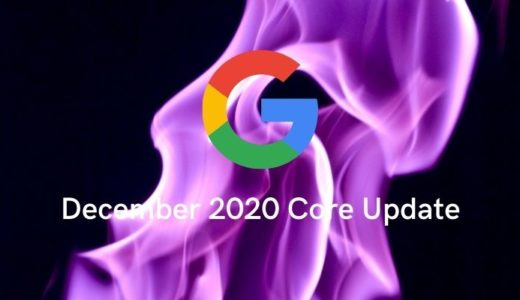 Google コアアップデート「December 2020 Core Update」の展開は継続中