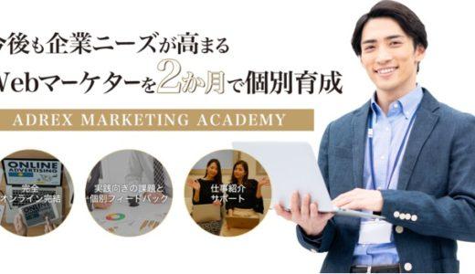 Webマーケティングスクール「アドレクスマーケティングアカデミー」が先行受付開始【ADREX MARKETING ACADEMY】