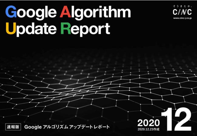 CINC、Googleコアアルゴリズムアップデートレポート(全67ページ)を公開
