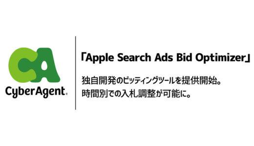 サイバーエージェント、Apple Search Adsの運用向けツール「Apple Search Ads Bid Optimizer」の提供を開始