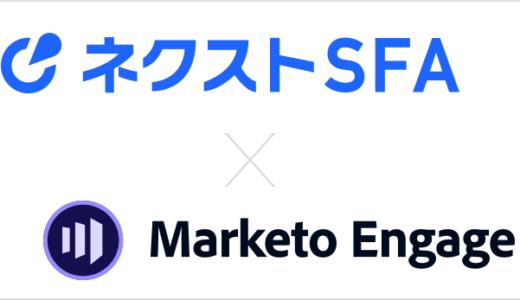 ジオコードの営業支援ツール「ネクスト SFA」が「Marketo Engage」 と連携開始