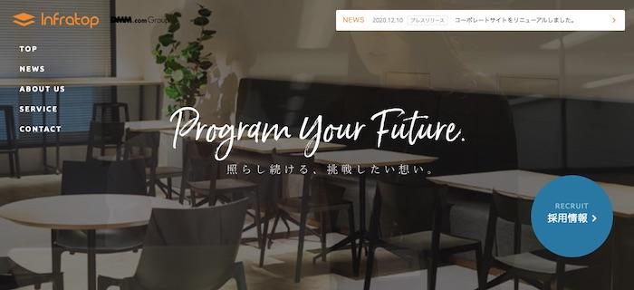 マケキャンを運営するインフラトップ(DMM.comグループ企業)の会社ホームページトップ