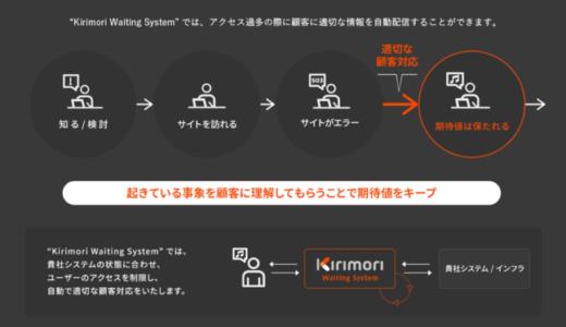 電通アイソバー、Kirimori (キリモリ)に新機能追加 高負荷になるマーケティングをサポート