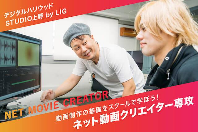 デジタルハリウッド STUDIO by LIG ネット動画クリエイター専攻の特徴と良い評判・悪い評判を口コミからリサーチ