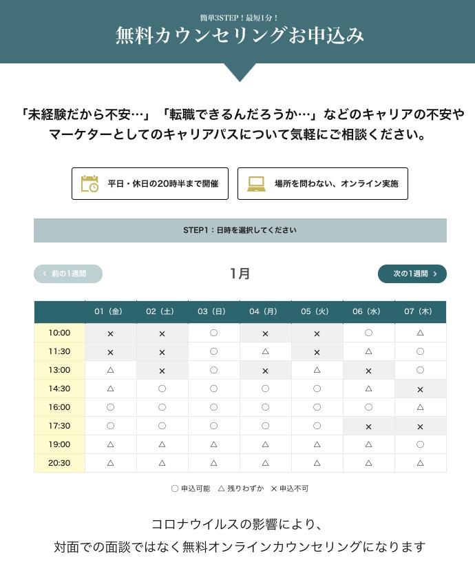 無料カウンセリングのカレンダー画面