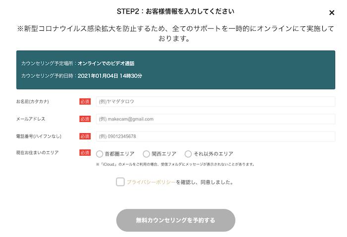 無料カウンセリングの個人情報入力・送信