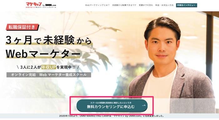 マケキャンbyDMM.comの無料カウンセリングボタン