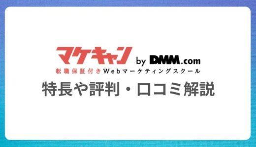 【圧倒的人気】マケキャンbyDMM.comの特長や実際の評判・口コミを完全解説!転職サポートや転職先も紹介