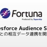 Supership社のパブリックDMP「Fortuna」が「Salesforce Audience Studio」との相互データ連携を開始