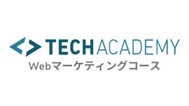 TechAcademy Webマーケティングコースの比較用