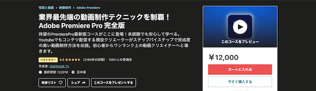 Udemy 動画編集コースの動画ページ