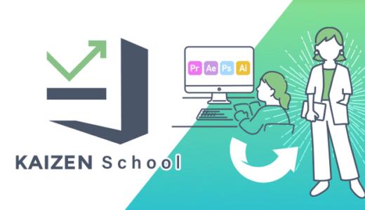 Kaizen Platform、動画クリエイターオンラインスクール「KAIZEN School」をリリース