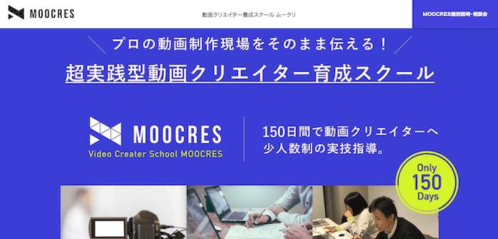 動画編集スクール「MOOCRES(ムークリ)」とは