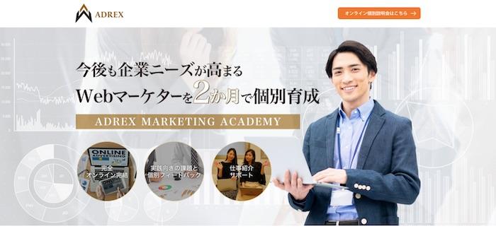 ADREX MARKETING ACADEMY(アドレクスマーケティングアカデミー)|Webマーケティングスクール