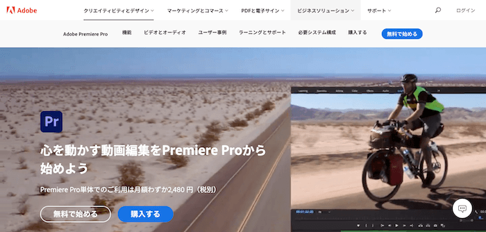 Adobe Premiere Pro 動画編集・映像制作ソフト