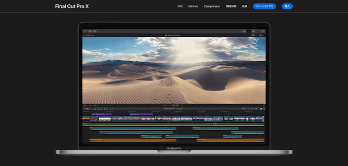 Final Cut Pro|動画編集・映像制作ソフト