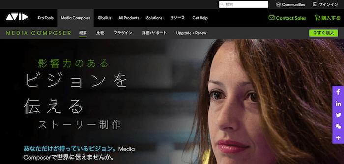 Avid Media Composer 動画編集・映像制作ソフト