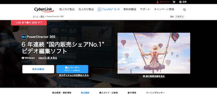 PowerDirector 動画編集・映像制作ソフト