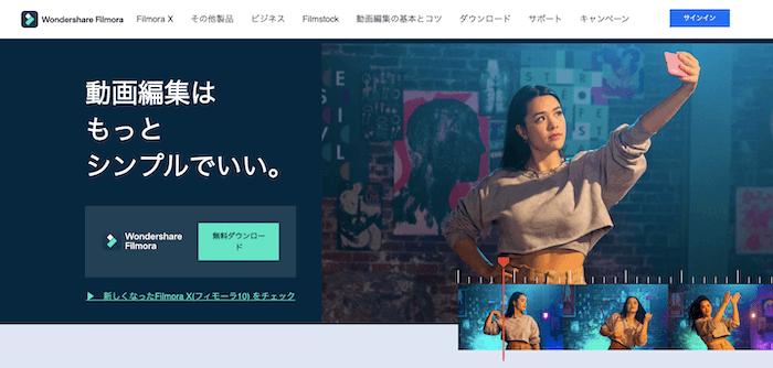 Filmora 動画編集・映像制作ソフト