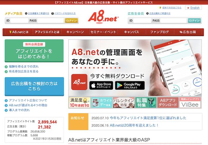 A8.net(エーハチネット) アフィリエイトおすすめASP