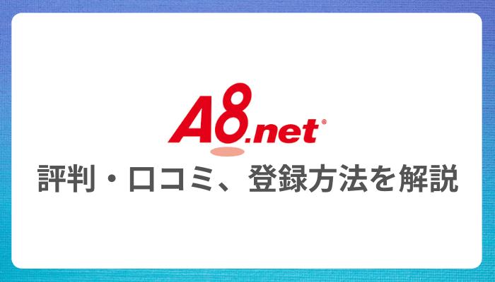 A8.net(エーハチネット)の実際の評判・口コミやメリット・デメリット、登録方法を解説【アフィリエイト初心者に人気】