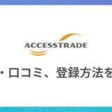 【最新】アクセストレードの評判・口コミやメリット・デメリットを解説
