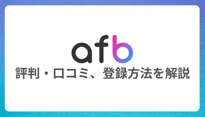 【最新】afb(アフィビー)の評判・口コミやメリット・デメリットを解説