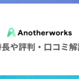 Another worksで副業・複業探し!気になる評判や料金を解説【アナザーワークス】