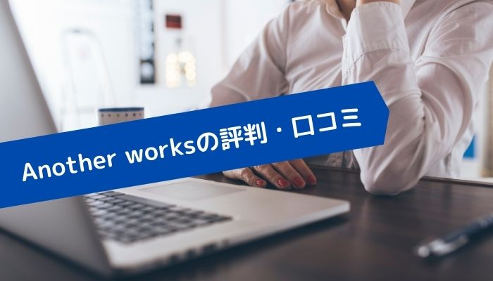 Another works(アナザーワークス)の評判・口コミ