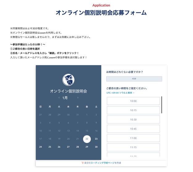 ウルクスWEBマーケタープログラムのオンライン個別説明会応募フォーム