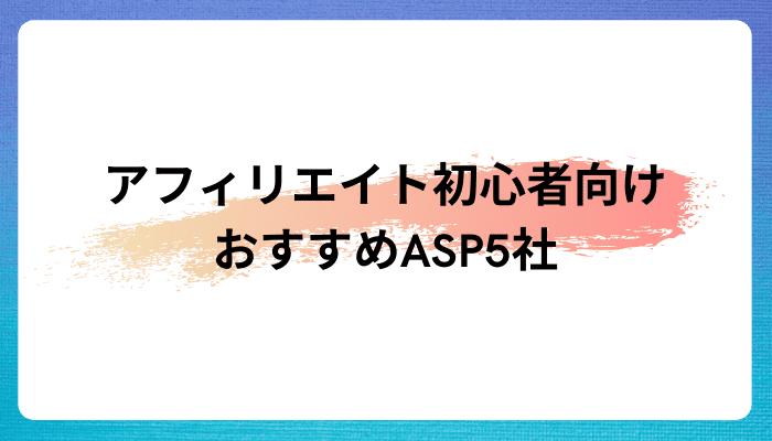 【2021年版】アフィリエイト初心者におすすめのASP5社比較
