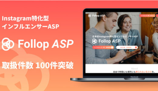 InstagramのASPプラットフォーム「Follop ASP」、サービス開始1か月で取扱件数100件達成【アフィリエイト】