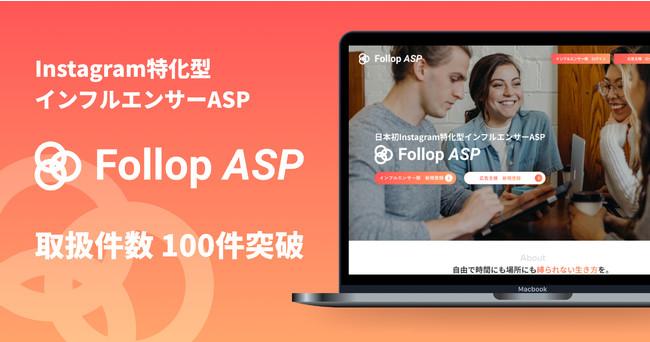 InstagramASPプラットフォーム「Follop ASP」、サービス開始から約1か月で取扱件数100件を突破