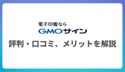 電子印鑑GMOサインの評判・口コミやメリット・デメリットを解説【旧GMO電子印鑑Agree】