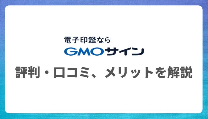 電子印鑑GMOサインの評判・口コミ