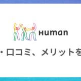 ヒューマンアカデミー 動画クリエイター講座の評判・口コミやメリットを解説