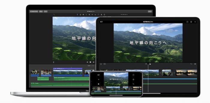 iMovie 動画編集・映像制作ソフト