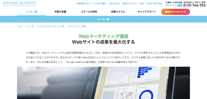 Internet Academy Webマーケティング講座|Webマーケティング講座