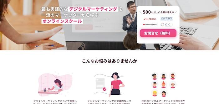 ジッセン!オンライン Webマーケティングのオンライン講座