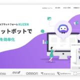 ノーコード対話AIプラットフォーム「kuzen」、契約社数150社突破