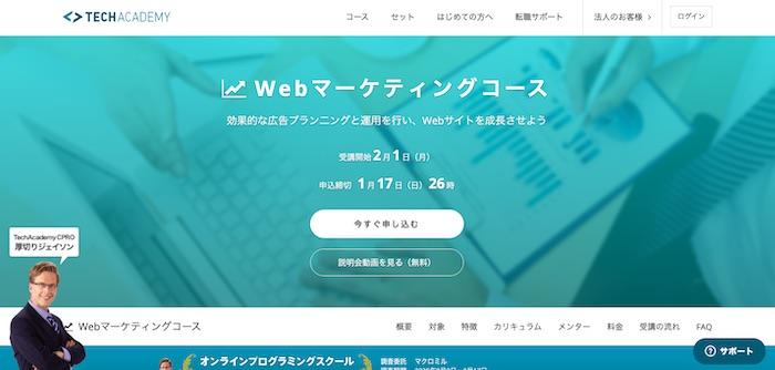 TechAcademy(テックアカデミー)Webマーケティングコース