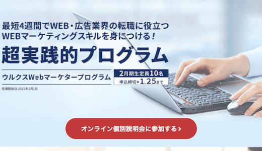 ウルクスWEBマーケタープログラムの特徴やメリット、評判を解説【安いけど質の高いWebマーケティングスクール】