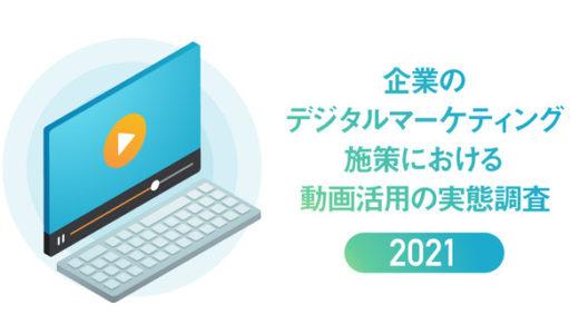 アライドアーキテクツ、「企業のデジタルマーケティング施策における動画活用の実態調査2021」を発表